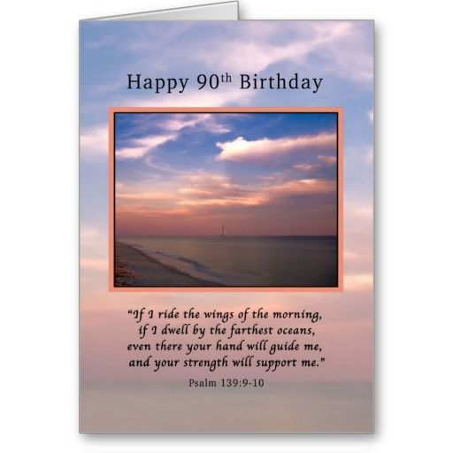 Birthday Gifts Ideas 90th Sunrise At The Beach