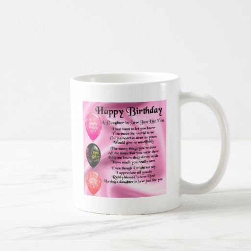 Birthday Gifts Ideas Daughter In Law Poem