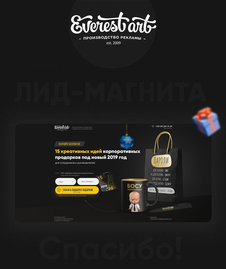 Website design (lead magnet corporate gifts) on Behance #webdesignleads